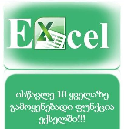 ექსელის კურსი online(Microsoft Office Excel)