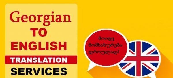 ინგლისურად თარგმნა ყველაზე იაფად და დროულად!