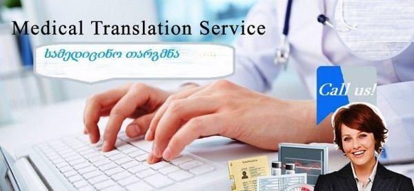თარგმნა ინგლისურად: სამედიცინო გამოკვლევები, ფორმა ასი, მრტ