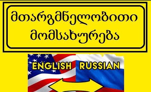 ონლაინ თარგმნა ინგლისურად/რუსულად 24/7 (თარგმანის დამოწმება)