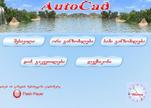 Autocad-ის ვიდეოკურსი ქართულ ენაზე